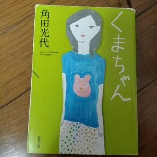 ピンクハウス(PINK HOUSE)のくまちゃん(ノンフィクション/教養)