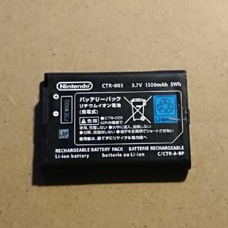 ニンテンドー3DS(ニンテンドー3DS)の【ジャンク】初代3DS バッテリーパック(バッテリー/充電器)