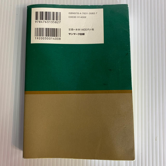 サンマーク出版(サンマークシュッパン)の借金2000万円を抱えた僕にドSの宇宙さんが教えてくれた超うまくいく口ぐせ エンタメ/ホビーの本(人文/社会)の商品写真