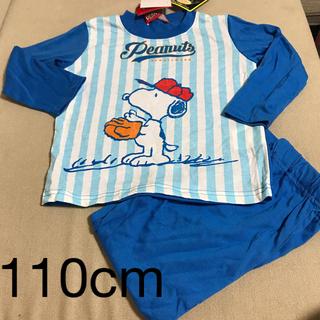 スヌーピー(SNOOPY)の新品未使用 光るパジャマ スヌーピー  110cm 青(パジャマ)