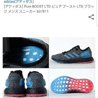 adidas - adidas アディダス pure boost ltd シューズ