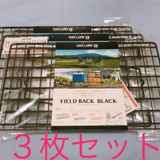 ユニフレーム(UNIFLAME)のUNIFLAME ユニフレーム フィールドラック ブラック 3枚セット(調理器具)