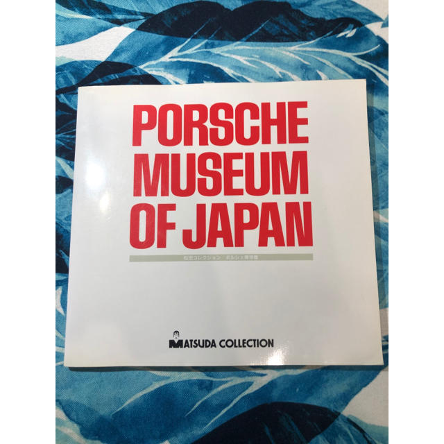 Porsche(ポルシェ)のPORSCHE MUSEUM OF JAPAN、松田コレクション エンタメ/ホビーの雑誌(車/バイク)の商品写真
