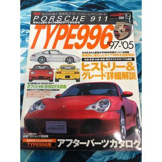 Porsche - ポルシェ911 タイプ996、'97-'05、NEWS mook