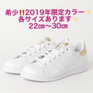 アディダス(adidas)の限定モデル❤️アディダス スタンスミス❤️ホワイト×ゴールド❤️白 金(スニーカー)