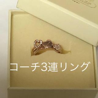 コーチ(COACH)のコーチ★美品 3連ハート リング ロゴ入り ピンクゴールド 値下げ!(リング(指輪))