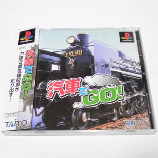 PlayStation - 汽車でGO!