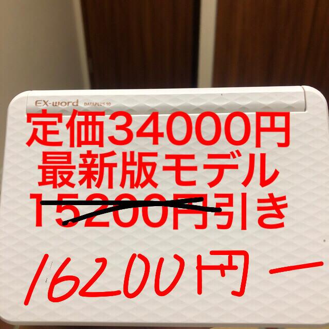 CASIO(カシオ)のCASIO EX-word DATAPLUS10 XD-Z4900最新版電子辞書 スマホ/家電/カメラのPC/タブレット(電子ブックリーダー)の商品写真