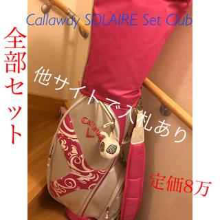 Callaway Golf - 定価8万 Callaway SOLAIRE Set Club 美品 レディース