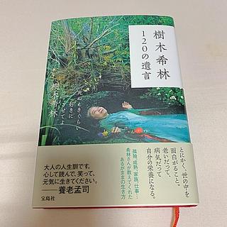 宝島社 - 樹木希林 120の遺言 死ぬときぐらい好きにさせてよ