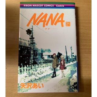 集英社 - N A N A   21巻 漫画