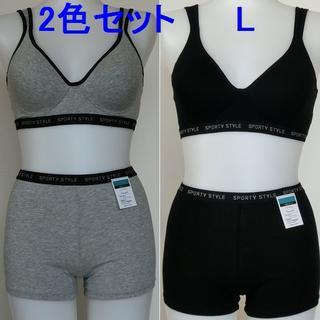 【L】スポーツブラジャー+一分丈ショーツ 2色セット p0586L(ブラ&ショーツセット)