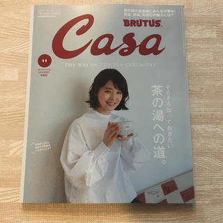 マガジンハウス(マガジンハウス)のCasa BRUTUS (カーサ・ブルータス) 2019年 11月号 (専門誌)