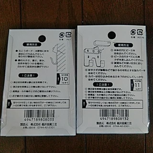 石こう画びょう、壁掛けフック  2セット ハンドメイドのインテリア/家具(インテリア雑貨)の商品写真