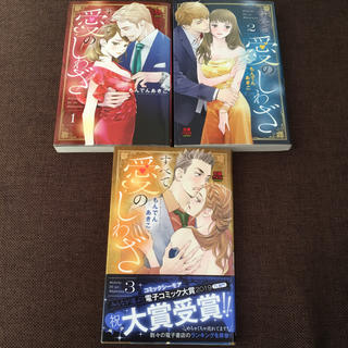 すべて愛のしわざ 全3巻