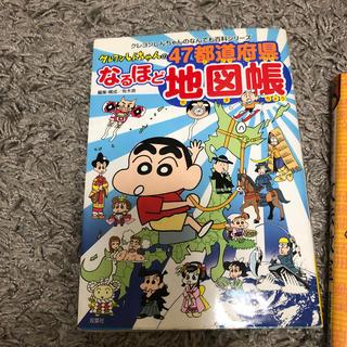 クレヨンしんちゃんの47都道府県なるほど地図帳(絵本/児童書)