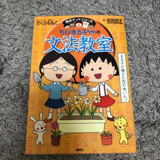 ちびまる子ちゃんの文法教室(語学/参考書)