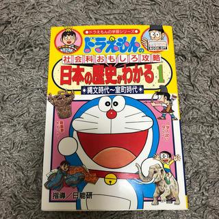 日本の歴史がわかる(1 縄文時代〜)(語学/参考書)