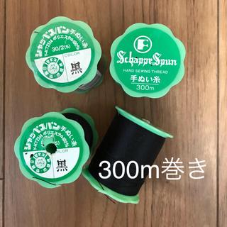 シャッペスパン手縫糸 300m  (生地/糸)