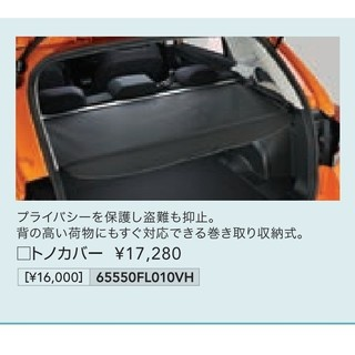 スバル - 【純正】スバルXV トノカバー