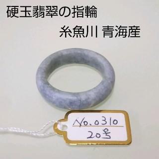 No.0310 硬玉翡翠の指輪 ◆ 糸魚川 青海産 ラベンダー ◆ 天然石(リング(指輪))