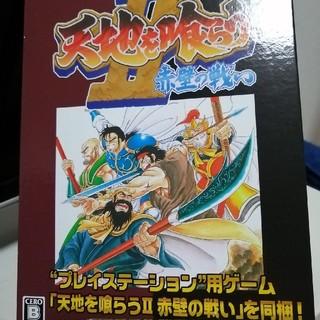 PlayStation - ☆PS 天地を喰らう2 赤壁の戦い☆
