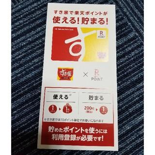Rakuten - 楽天ポイントカード すき家デザイン