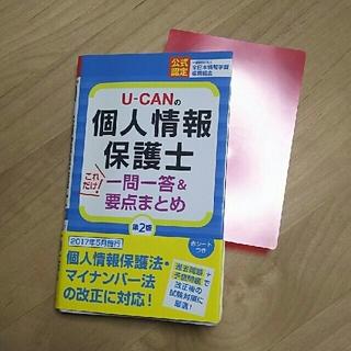 【専用】U-CANの個人情報保護士 これだけ!一問一答&要点まとめ 第2版(資格/検定)