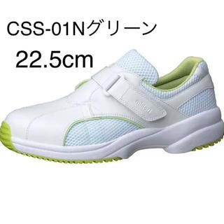 ミドリアンゼン(ミドリ安全)のミドリ安全 ケアセフティ ナースシューズ  グリーン 医療用 靴 22.5(スニーカー)