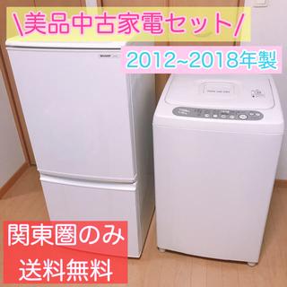 \\新生活応援セット//美品中古家電!!冷蔵庫&洗濯機2点セット!!