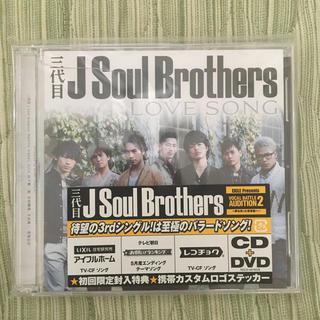 サンダイメジェイソウルブラザーズ(三代目 J Soul Brothers)のLOVE SONG(CD+DVD)(ポップス/ロック(邦楽))