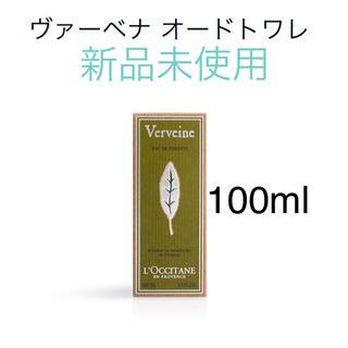 ロクシタン(L'OCCITANE)のヴァーベナ オードトワレ 100ml(ユニセックス)