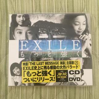 エグザイル(EXILE)のもっと強く(CD+DVD)(ポップス/ロック(邦楽))