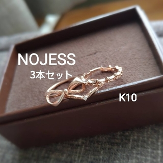 NOJESS - NOJESS クリスマス限定リング 3本セット K10
