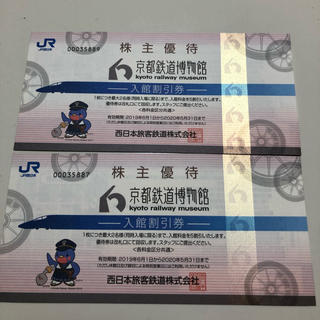 ジェイアール(JR)の京都鉄道博物館割引券2枚(美術館/博物館)