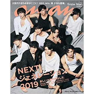 ジャニーズジュニア(ジャニーズJr.)のSnow Man anan (アンアン) 2019年 7/3号 (アート/エンタメ/ホビー)