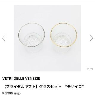 バーニーズニューヨーク(BARNEYS NEW YORK)の値下 バーニーズニューヨーク モザイコグラス(グラス/カップ)