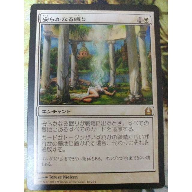 マジック:ザ・ギャザリング(マジックザギャザリング)の安らかなる眠り 日本語 エンタメ/ホビーのトレーディングカード(シングルカード)の商品写真