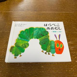 はらぺこあおむし2版(絵本/児童書)