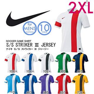 ナイキ(NIKE)の3,850円《新品》NIKE ストライカーⅢ シャツ 2XL(Tシャツ/カットソー(半袖/袖なし))