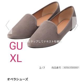 ジーユー(GU)の【未使用自宅保管品】オペラシューズ ダークグレー  XL 25.0(ハイヒール/パンプス)