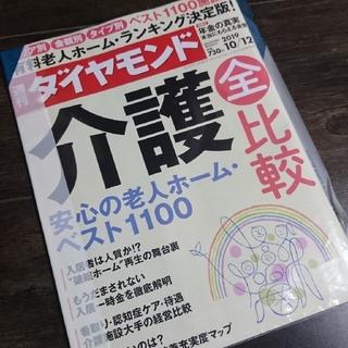 ダイヤモンド社 - 週刊ダイヤモンド10/12 介護全比較 安心の老人ホームベスト  107巻39号