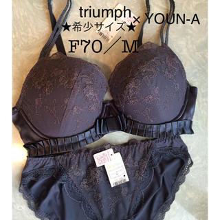 トリンプ(Triumph)の【新品タグ付】★希少サイズ★triumph × YOUN-AコラボブラF70M(ブラ&ショーツセット)