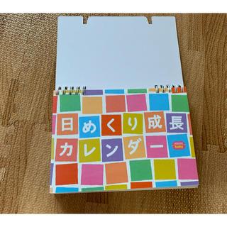 こどもチャレンジベビー日めくり成長カレンダー♡(カレンダー/スケジュール)