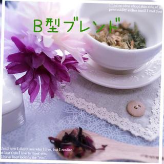 B型ブレンド*ハーブティー(茶)