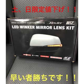 トヨタ - REVIER【レヴィーア】10系アクア系LEDウインカーミラーレンズ流星Ver.