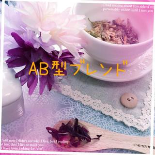AB型ブレンド*ハーブティー(茶)