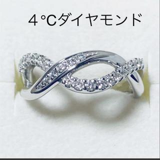 ヨンドシー(4℃)の4℃ ダイヤモンド リング(リング(指輪))