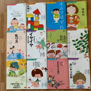 こどもチャレンジぷち1歳から2歳用保護者用冊子(住まい/暮らし/子育て)