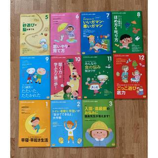こどもチャレンジほっぷ2歳から3歳用保護者向け子育て冊子(住まい/暮らし/子育て)